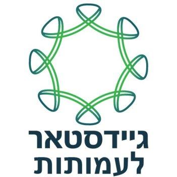 דוחות השנתיים ואישורים הממשלתיים של ארוחה חמה קרית אתא באתר העמותות של ישראל